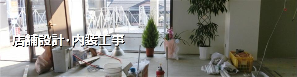 店舗設計・内装工事